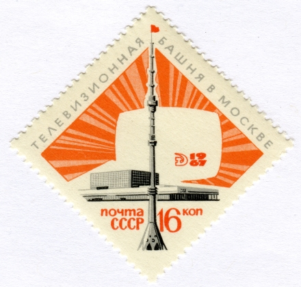 Soviet stamp celebrating the construction of the television broadcasting network, 1967