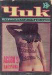 Chic magazine cover, 1969